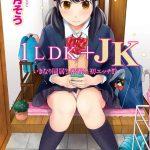1LDK+JK いきなり同居?密着!?初エッチ!!?第1集がエロい!